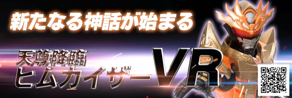 4D-CHでヒムカイザーのショーをVR体験できる!!