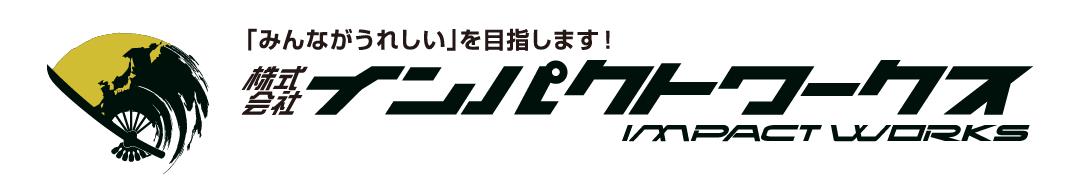 運営会社インパクトワークスのロゴ