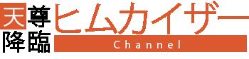 天尊降臨ヒムカイザーチャンネル