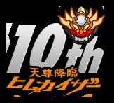 天尊降臨ヒムカイザー10周年