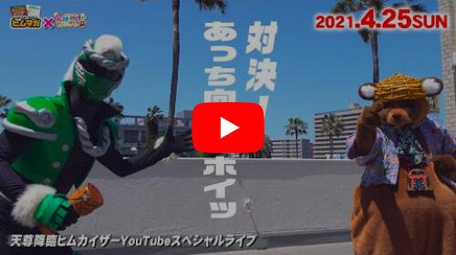 第10弾!笑顔いっぱいプロジェクトスペシャルライブ『目覚めよ!野生の勘!』