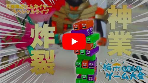 第11弾!笑顔いっぱいプロジェクトスペシャルライブ『ジェンガ・豚のしっぽ対決!ヒーローたちのゲーム大会』