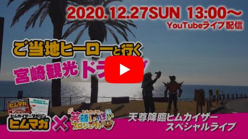 第6弾!笑顔いっぱいプロジェクトスペシャルライブ『【宮崎】ヒーローと行く宮崎観光ドライブ』