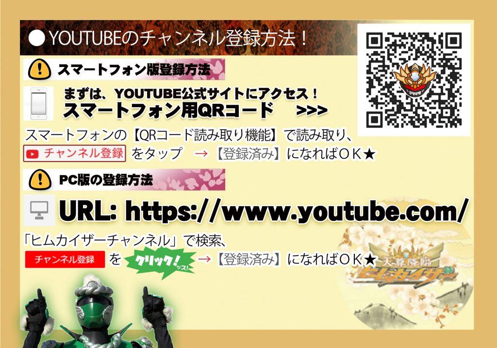 YOUTUBEチャンネルの登録方法
