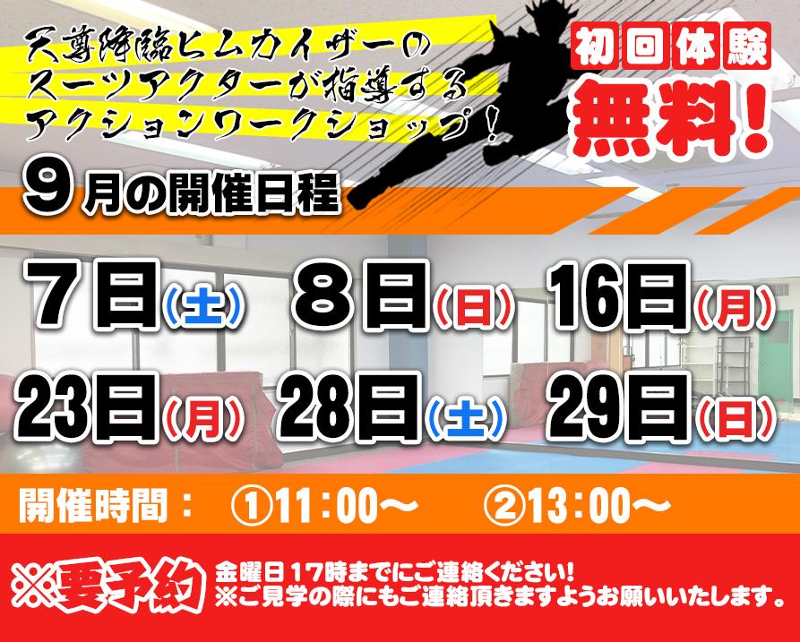 9月の開催日程