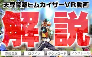 ヒムカイザーVR動画の操作解説!のイメージ画像