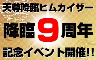 降臨9周年記念イベント開催!!のイメージ画像