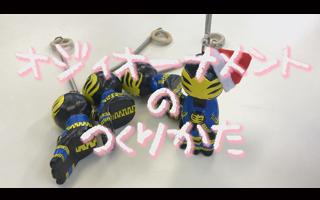 オジィ人形をDIY!?のイメージ画像