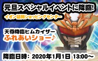 2020年1月1日はイオン延岡SC!のイメージ画像