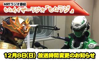 12月8日(日)のヒムラジ放送時間変更のお知らせ!のイメージ画像