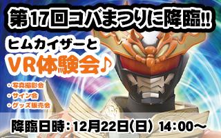 12月22日(日) 第17回コバまつりに降臨!のイメージ画像