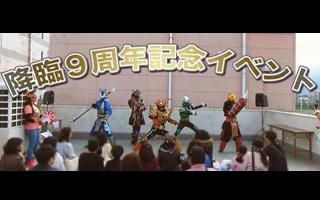 9周年イベントダイジェスト動画配信中!のイメージ画像