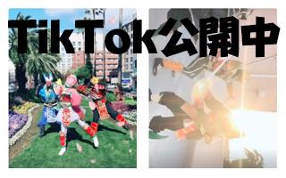 TikTokアクション・ダンス公開中!のイメージ画像