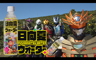 【コラボ】日向夏ウォータープラスCM放送開始!のイメージ画像