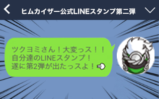 神々のLINEスタンプ第二弾発売開始!!のイメージ画像
