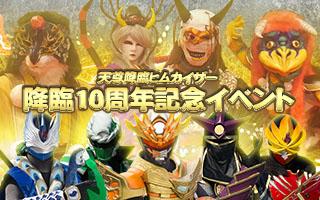 10周年記念イベントのお知らせ!のイメージ画像