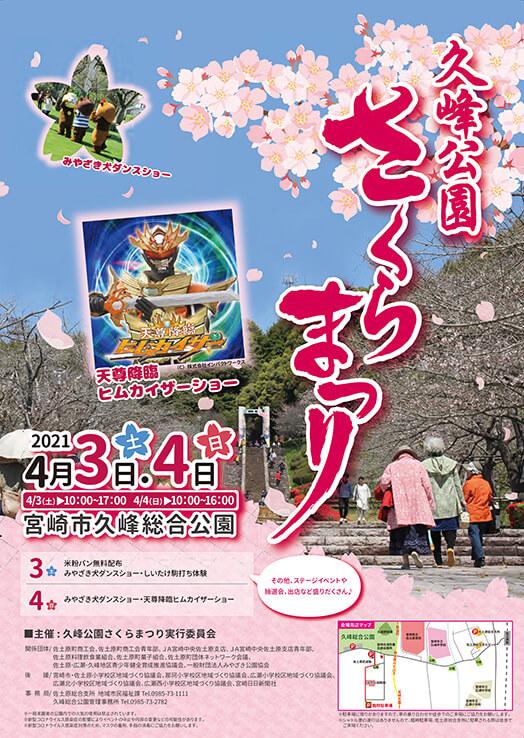 久峰公園さくらまつり 2021年4月3日・4日