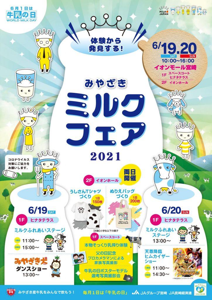 みやざきミルクフェア2021